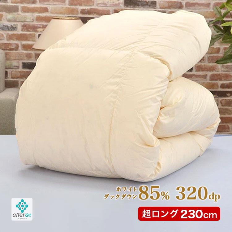 【まだ間に合う】スーパーロング 羽毛掛け布団 150×230cm 超ロングサイズ 長い 大きいサイズ
