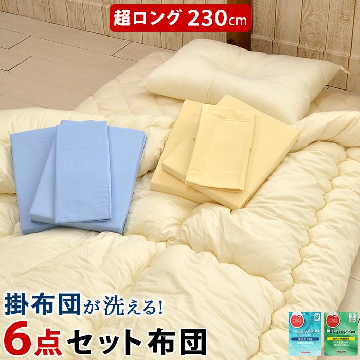 スーパーロング 布団6点セット 230cm丈 ビッグサイズ カバー付き 長身用 洗える 掛布団 敷布団 洗える枕 大きい 長い