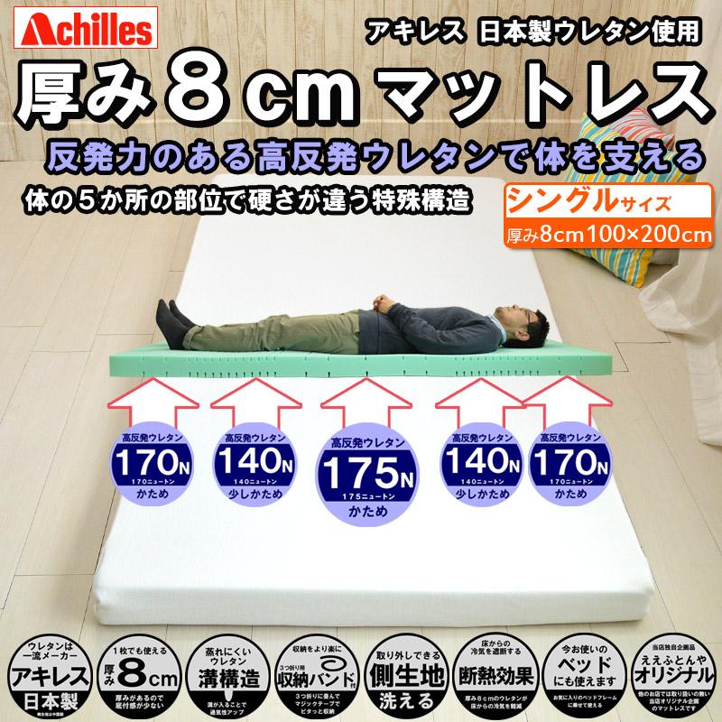 アキレス 日本製 高反発 ウレタン 使用体圧分散マットレス シングル 厚さ8cm 当社オリジナル(厚み8cm 100×200cm)