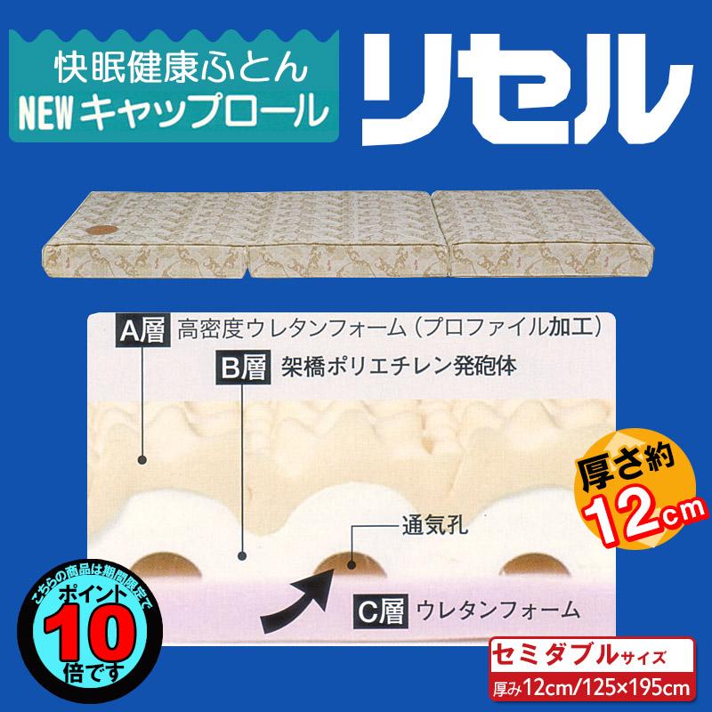 【期間限定ポイント10倍】快眠健康ふとん NEWキャップロールリセル■セミダブルサイズ(厚さ12×125×195cm)重さ約9.5kg