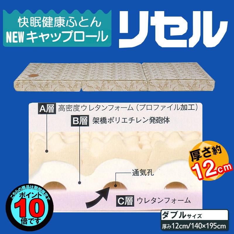 【期間限定ポイント10倍】快眠健康ふとん NEWキャップロールリセル■ダブルサイズ(厚さ12×140×195cm)重さ約10.5kg