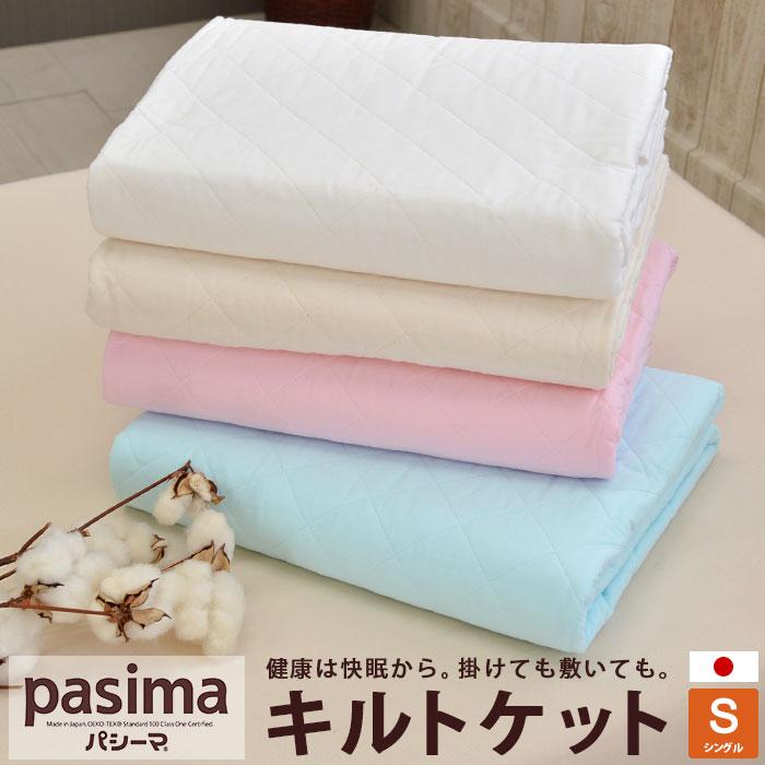 pasima 健康は快眠から 掛けても敷いても マーケティング パシーマ キルトケット ポイント5倍 送料無料 シングルサイズ 4年保証 ガーゼ 掛 敷兼用 145×240cm