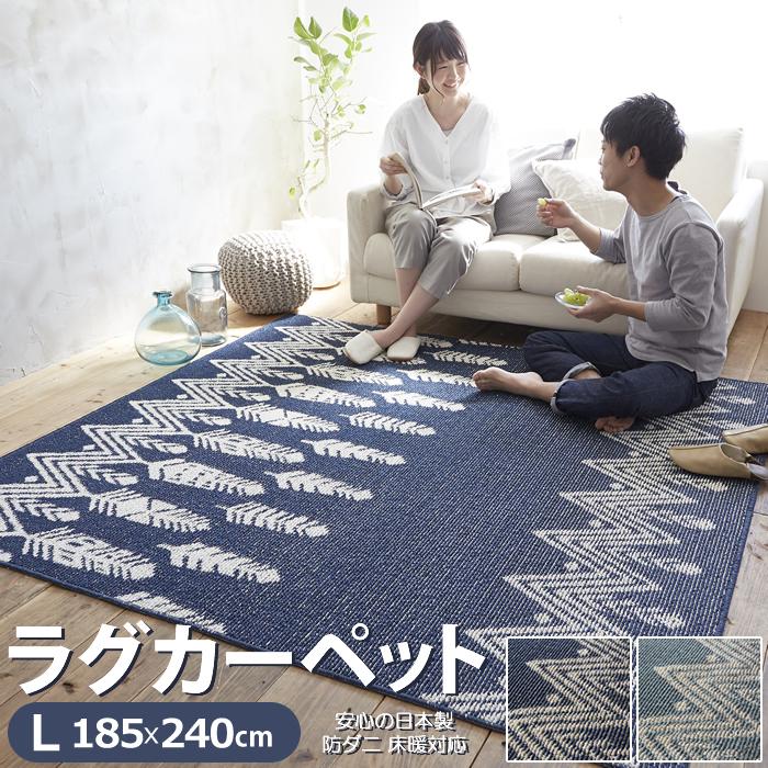 【送料無料】ロアナ ラグ カーペット 防ダニ 丸洗いOK 床暖対応 日本製■185×240cm