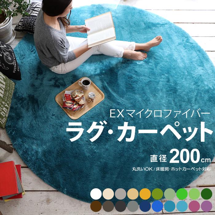 【送料無料】エクストラ マイクロファイバー ラグ マット カーペット 200cm 円形 ウォッシャブル