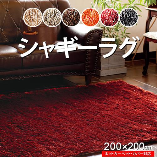 シャギーSMOOTH-スムース-★ラグマット ラグカーペット■200×200cmメーカー直送返品交換・代引不可商品