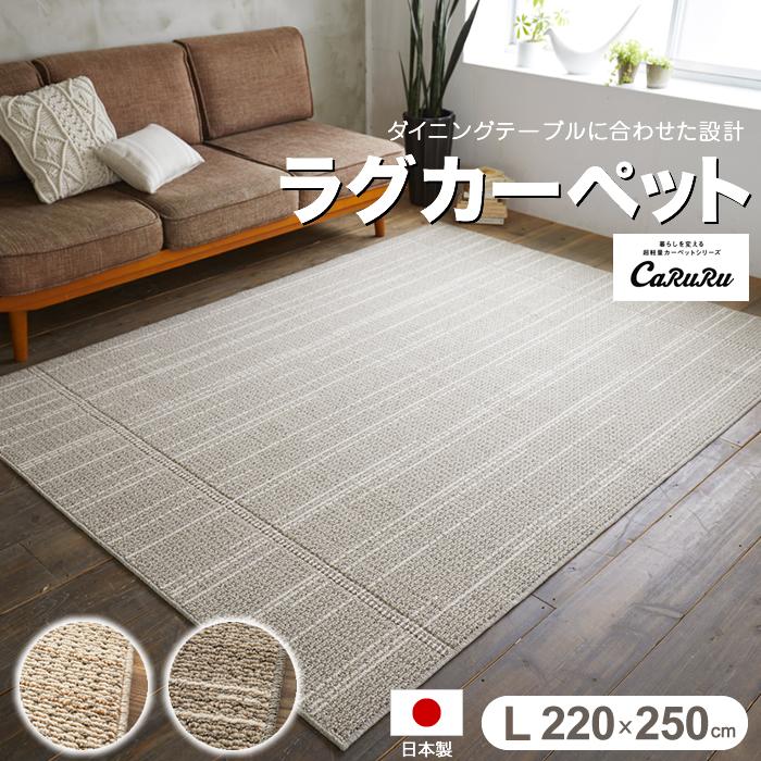 【送料無料】ラグ カーペット 220×250cm カルル DKウッド 日本製 丸洗いOK ウォッシャブル 滑り止め 床暖対応