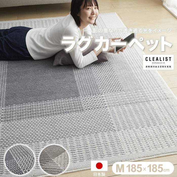 【送料無料】ラグ カーペット 185×185cm フィルナス 日本製 滑り止め 防ダニ 床暖対応