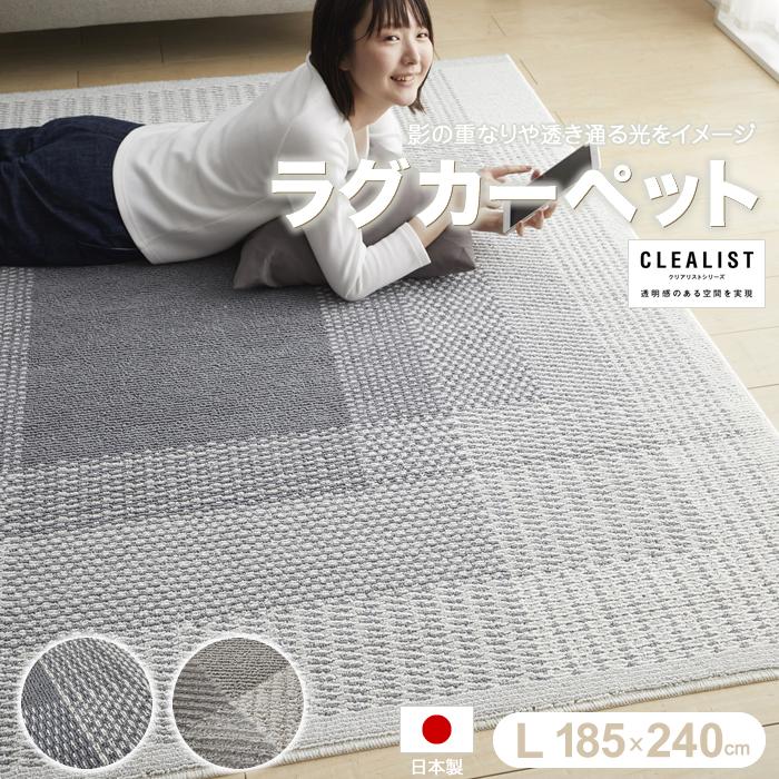 【送料無料】ラグ カーペット 185×240cm フィルナス 日本製 滑り止め 防ダニ 床暖対応