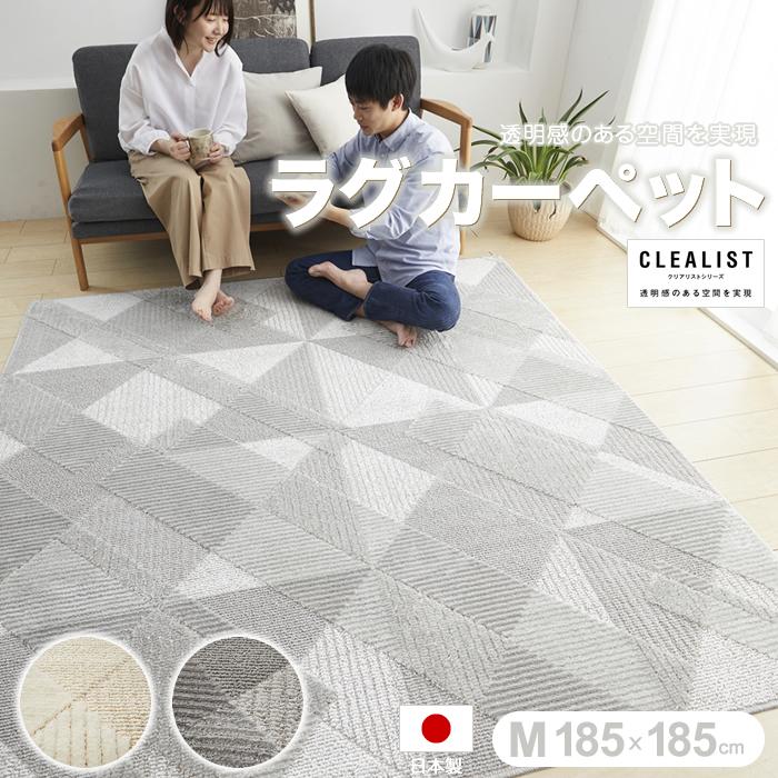 【送料無料】ラグ カーペット 185×185cm フラジール 日本製 滑り止め 防ダニ 床暖対応