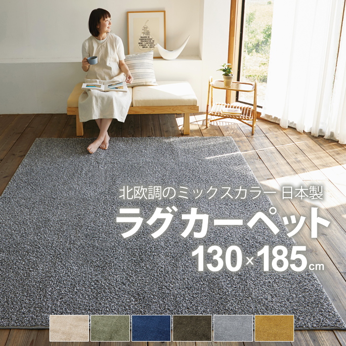 ミランジュ ラグ カーペット 日本製 130×185cm 防ダニ 床暖対応 ウォッシャブル シャギー送料無料