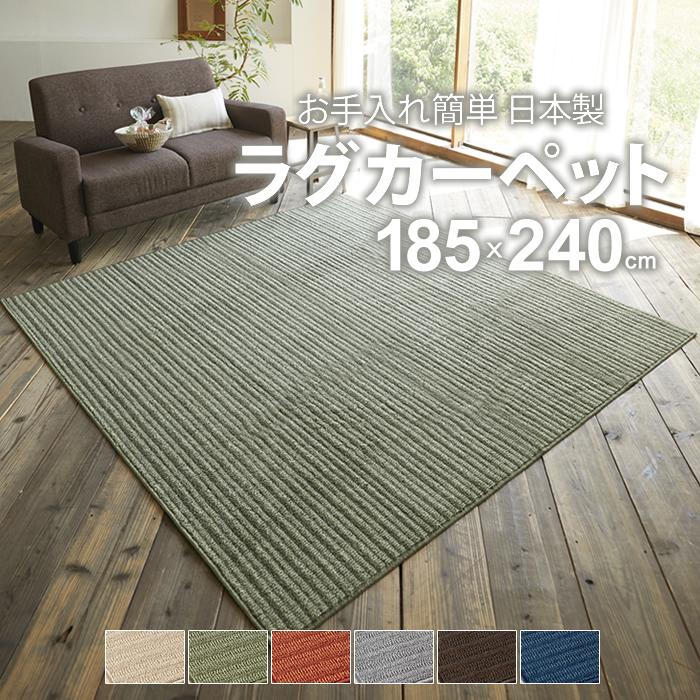 ナチュール ラグ カーペット 日本製 185×240cm 防ダニ 床暖対応 ウォッシャブル送料無料