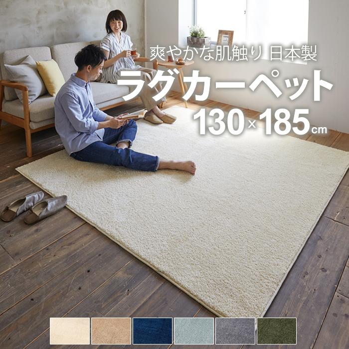 レーヴ ラグ カーペット 日本製 130×185cm 防ダニ 床暖対応 ウォッシャブル送料無料