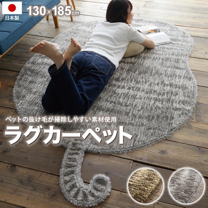 【送料無料】ラグ カーペット トラマル 消臭 防ダニ 滑り止め 床暖対応 ペット 130×185cm カワイイ