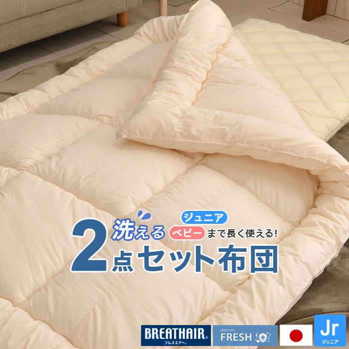 ジュニアサイズ 布団セット ウォッシャブル 丸洗いOK 掛布団 ダクロンフレッシュ 敷布団 ブレスエア カセット式 小さめ 日本製