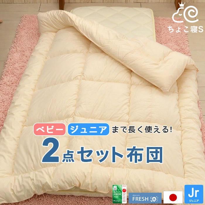 ジュニアサイズ 布団セット 添い寝 ミニシングル セミシングル ダクロンフレッシュ 掛布団 小さい敷き布団 2点セット 日本製