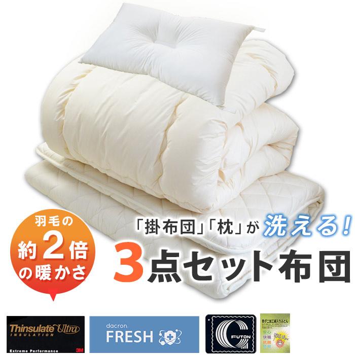 羽毛の約2倍の暖かさ日本製3M™シンサレート™ウルトラ高機能中綿素材とインビスタ社ダクロン®クォロフィル®アクアわた入ウォッシャブル掛布団・防ダニ加工わた使用軽量3層敷布団・洗える枕3点布団セット シングルロング