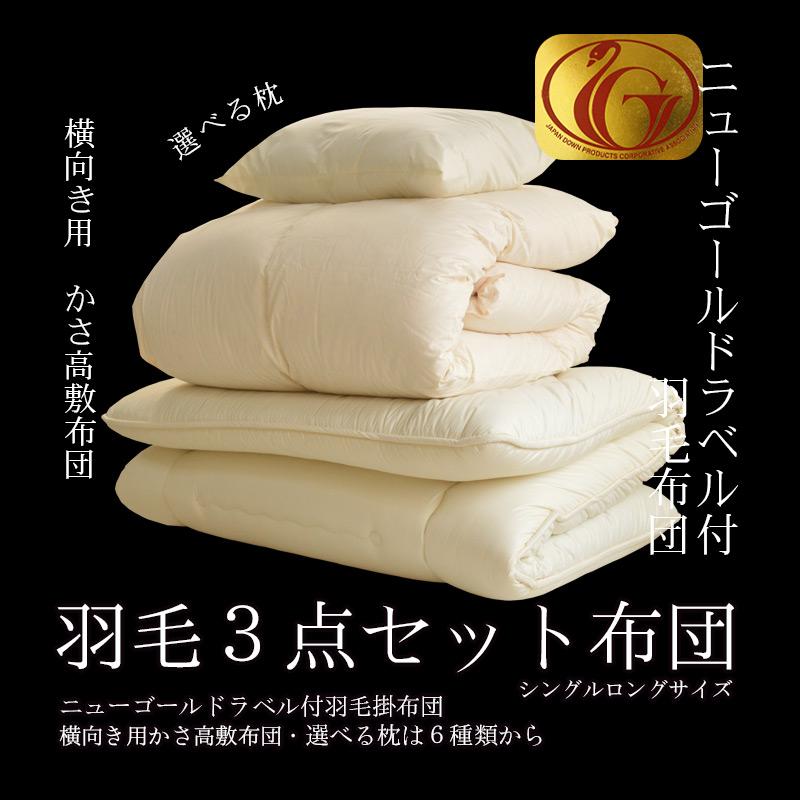 羽毛 布団セット ニューゴールドラベル付き 羽毛布団と横向き用かさ高敷布団 枕 3点セット布団 シングル