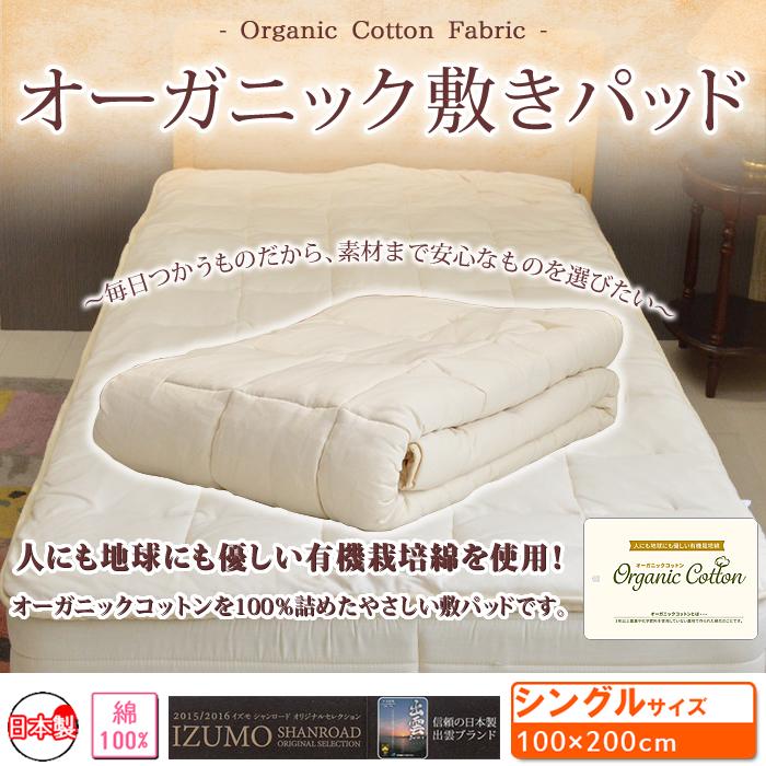 オーガニックコットン 綿使用 敷パッドオーガニックパット オーバーレイマット日本製■シングル(100×200cm)有機栽培綿 敷きパッド