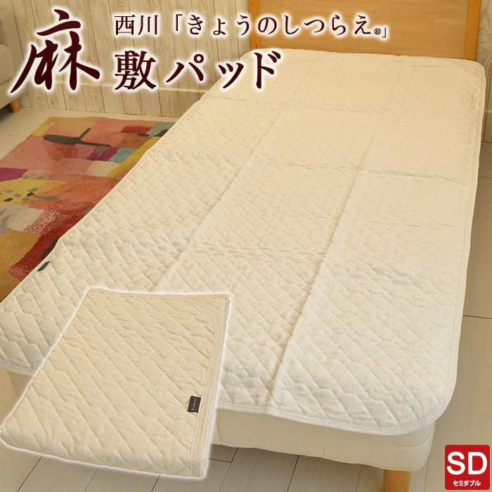 京都西川 麻 敷パッド日本製 リネン100% 中綿に脱脂綿使用セミダブルサイズ(120×205cm)