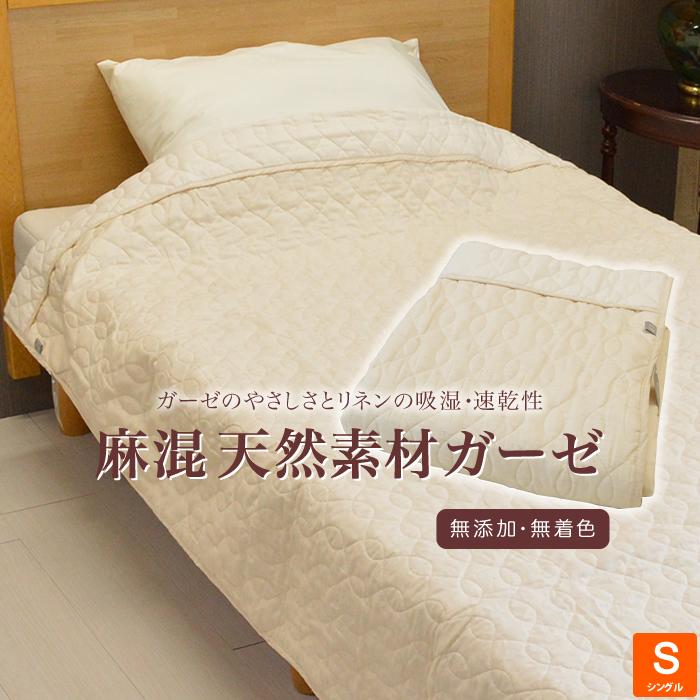 日本製 脱脂綿入りリネンコットン ガーゼケット 無添加・無着色 シングルサイズ(140×190cm)