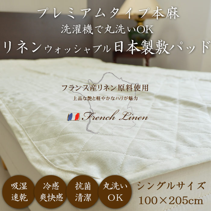 【日本製】プレミアムタイプ本麻洗濯機で丸洗いOKリネンウォッシャブル敷パッドシングル約100×205cm麻素材で朝までグッスリ