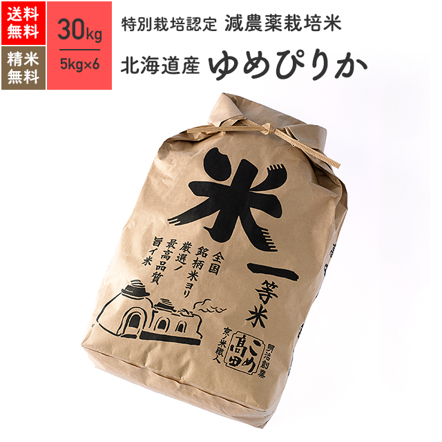 北海道産 ゆめぴりか 特別栽培米 ゆめぴりか 30年産米 30kg(5kg×6袋) 30年産米 あす楽 お米 分つき米 玄米 送料無料 あす楽, シブシチョウ:d1abbb59 --- sunward.msk.ru