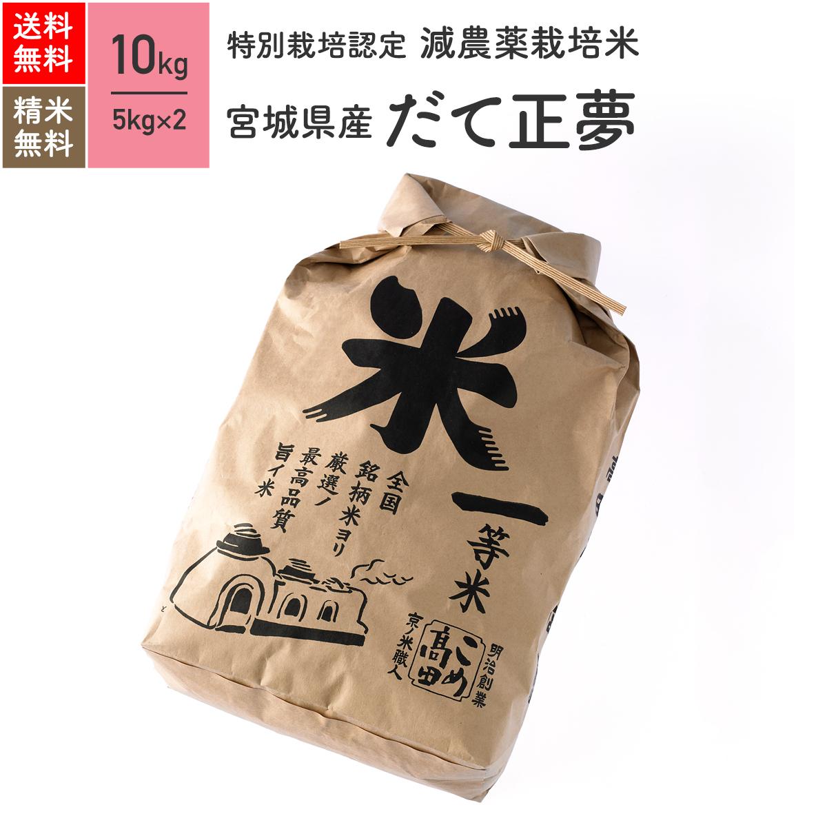 放射能検査検出なし 真空パックも可能 米 10kgだて正夢 宮城県産 特別栽培米 令和2年産 送料無料