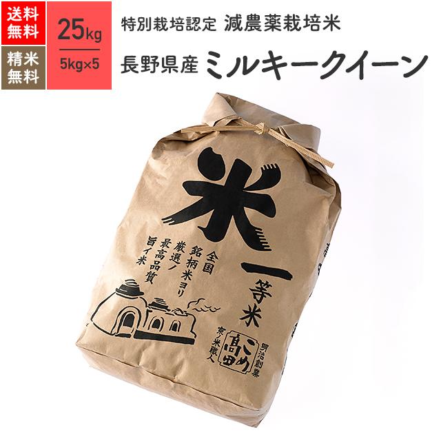 農薬5割・化学肥料5割節減放射能検査検出なし 真空パックも可能 長野県産 ミルキークイーン 特別栽培米 25kg(5kg×5袋) 令和2年産米 お米 分つき米 玄米 送料無料