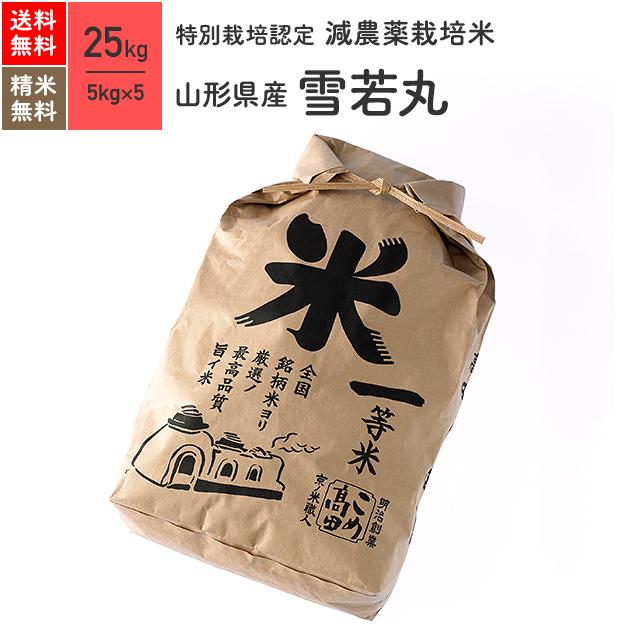 山形県産 雪若丸 特別栽培米 25kg(5kg×5袋)令和元年産米 お米 分つき米 玄米 送料無料
