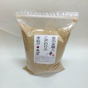 米ぬか(1kg)認証を受けた特別栽培米(減農薬・減化学肥料栽培)だけを精米した米ぬか(原料になる特別栽培米は玄米の状態で収穫時に(サンプル抽出し)放射能検査を行っております)02P01Mar15
