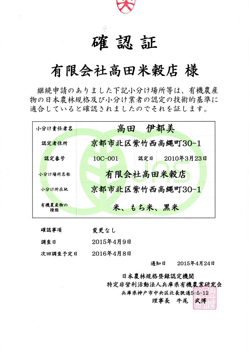 岡山県産 コシヒカリ JAS有機米 30年産 無農薬 玄米 精米 米 25kg(5kg×5袋)