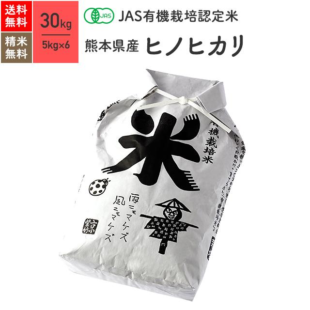 熊本県産 ヒノヒカリ JAS有機米 令和元年産 送料無料無農薬 玄米 精米 米 30kg(5kg×6袋)