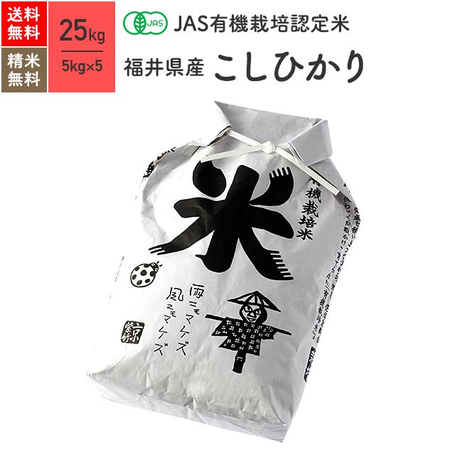 福井県産 コシヒカリ JAS有機米 30年産 送料無料無農薬 玄米 精米 米 25kg(5kg×5袋)
