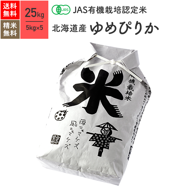 北海道産 ゆめぴりか JAS有機米 令和元年産 送料無料無農薬 玄米 精米 米 25kg(5kg×5袋)