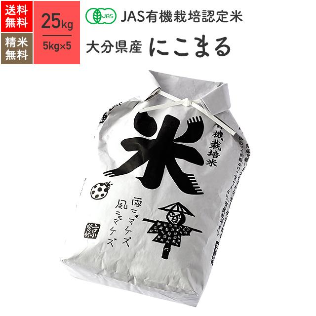 大分県産 にこまる JAS有機米 令和元年産 送料無料無農薬 玄米 精米 米 25kg(5kg×5袋)