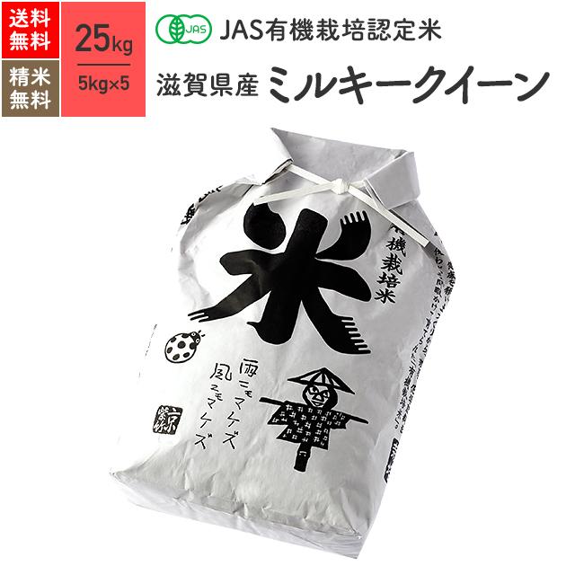 滋賀県産 ミルキークイーン JAS有機米 令和2年産 送料無料 無農薬 玄米 精米 米 25kg(5kg×5袋)
