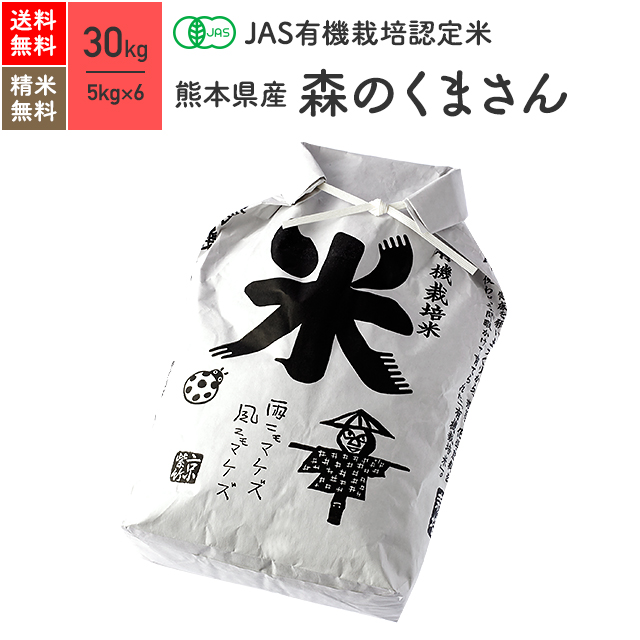 熊本県産 森のくまさん JAS有機米 30年産 送料無料無農薬 玄米 精米 米 30kg(5kg×6袋)