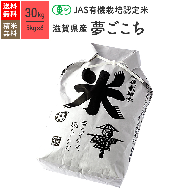 滋賀県産 夢ごこち JAS有機米 30年産 送料無料無農薬 玄米 精米 米 30kg(5kg×6袋)