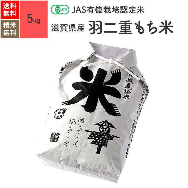 無農薬 もち米 5kg<BR>羽二重もち米 滋賀県産 JAS有機米 令和元年産 送料無料