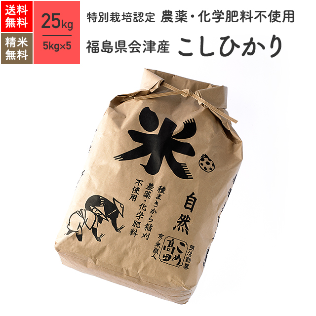 会津産 コシヒカリ 特別栽培米 30年産 送料無料無農薬 玄米 精米 米 25kg(5kg×5袋)