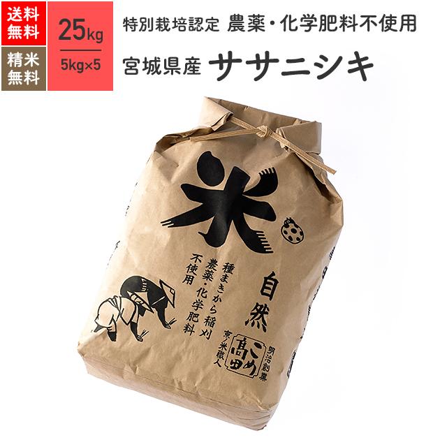 宮城県産 ササニシキ 特別栽培米 令和2年産 送料無料 無農薬 玄米 精米 米 25kg(5kg×5袋)
