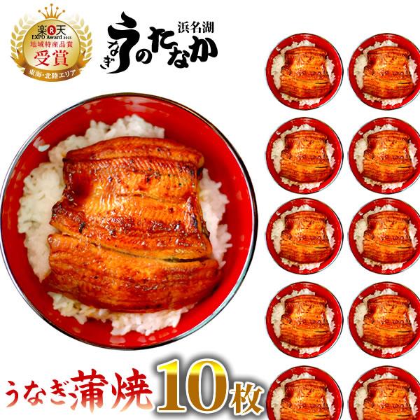 送料無料!国産ウナギ 蒲焼き 小ぶり蒲焼き(わけあり国内産小さめサイズ55~60g)10枚 お試しセット MC6-10 AB