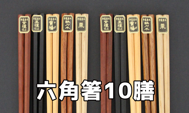 목 제 민속 예술 조각 5 색 젓가락 및 목 제 사각 5 색 젓가락 고급 젓가락 10 선 복 주머니 001-1042, han (젓가락 세트, 1000 엔 폭 키 리)