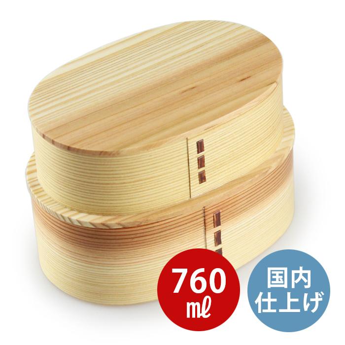 訳あり 安心の日本国内仕上げ 証明書付き 褒められ弁当に大変身 お手入れも簡単でおすすめ 送料無料 お弁当箱 曲げわっぱ 重ね小判2段入子 割引 一段 ナチュラル 760ml 板蓋 木製 曲げわっぱ弁当箱 日本国内仕上げ 杉