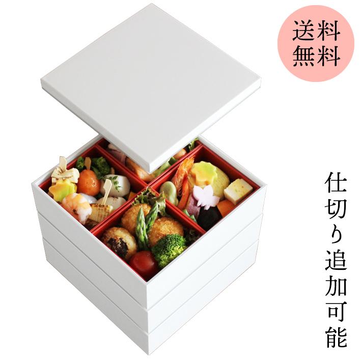日本製 人気のスクエア型重箱は一年中使える優れもの 仕切り追加OK 重箱 3段 スクエア ホワイト 6寸 初売り 白 仕切り シール中蓋付き 販売 お重箱 お正月 お花見 国産 紀州漆器 行楽 運動会 迎春 送料無料 弁当箱