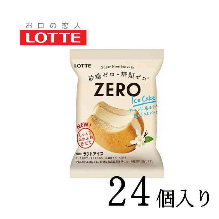 ロッテ ZERO ゼロ アイスケーキ 24個