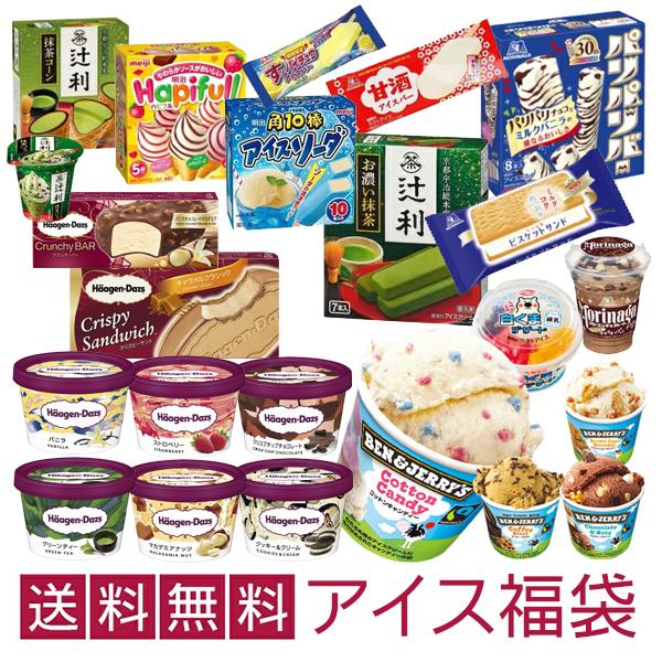 ハーゲンダッツ・明治などのアイス詰合せ 超お買い得! アイスクリーム福袋 (中身は当店にお任せ)合計40~50個のアイスクリームが入って送料無料! s101912