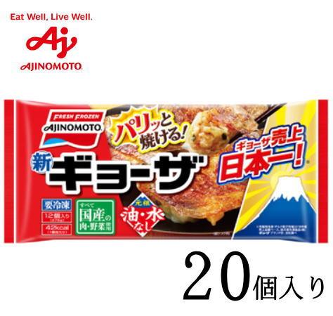 油 水なしでパリッパリに焼ける 格安店 売上日本一 冷凍食品 味の素 ×20個入り ギョーザ 12個入り300g 超特価SALE開催