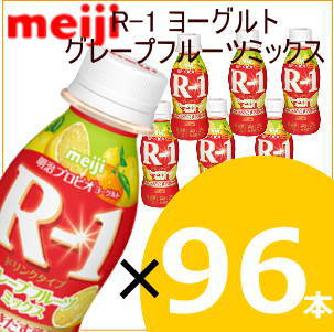 【送料無料】明治ヨーグルトR-1 ドリンクタイプ グレープフルーツミックス 112ml×96本