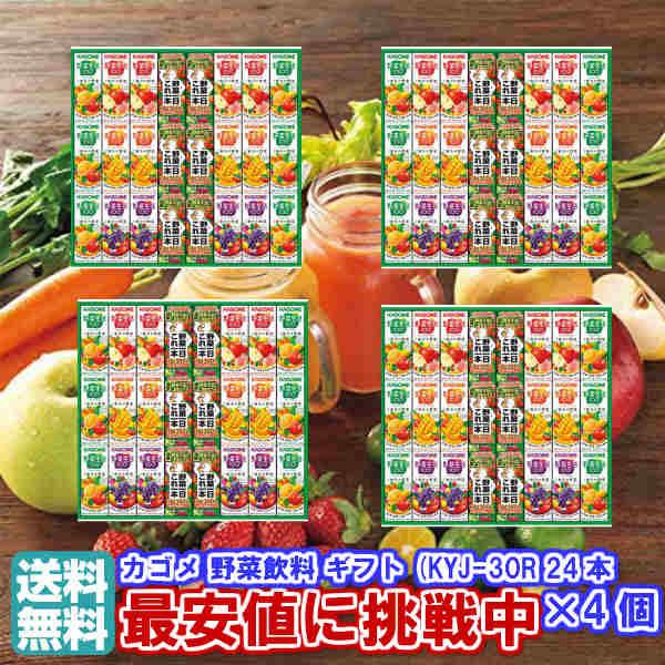 ★送無★カゴメ24本 野菜飲料バラエティギフト KYJ-30R×4 1梱包
